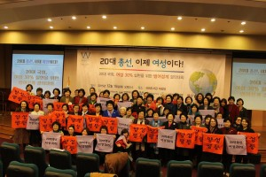 Source: Korea Women's Political Solidarity